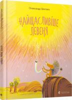 Шатохін Олександр Найщасливіше Левеня 978-617-679-887-3