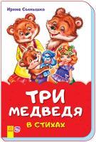 Сонечко Ірина Сказки в стихах. Три медведя 978-966-74-8203-9