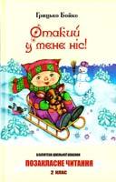 Бойко Грицько Отакий у мене ніс!: веселинки, скоромовки, загадки, казки 978-966-339-876-1