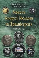 Максим Загреба, Сергій Яценко Монети Білорусі, Молдови та Придністров'я 966-581-865-1