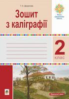 Дюдюнова Тамара Андріївна Зошит з каліграфії. 2 клас. НУШ 2005000014628