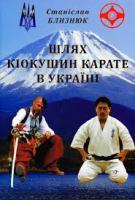 Близнюк Станіслав Шлях кіокушин карате в Україні 978-966-2669-92-3