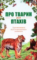 Упоряд. Р. Ю. Рогінська Про тварин і птахів 978-966-672-882-4