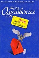 Анна Ольховская Лети, звезда, на небеса! 978-5-699-37645-2