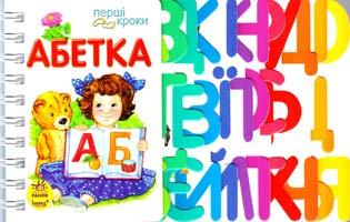 Фесюк Ірина Абетка. (картонка) 978-966-746-238-3