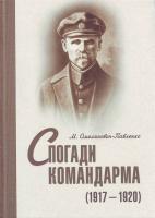 Омелянович-Павленко М. Спогади командарма (1917-1920) 966-8201-24-8