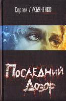 Сергей Лукьяненко Последний дозор 5-17-035440-1, 5-9713-1468-8