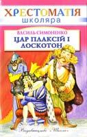 Симоненко Василь Цар Плаксій та Лоскотон 966-661-595-9