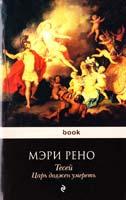 Рено Мэри Тесей. Царь должен умереть 978-5-699-41136-8