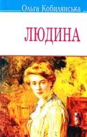 Кобилянська Ольга Людина : вибрані твори 978-617-07-0165-7