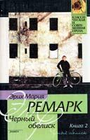 Ремарк Эрих Мария Черный обелиск: Роман. В 2 кн. Кн. 2 5-17-005090-9