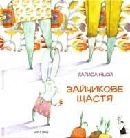 Ніцой Лариса Зайчикове щастя 978-617-614-107-5