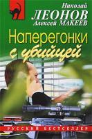 Николай Леонов, Алексей Макеев Наперегонки с убийцей 978-5-699-37949-1
