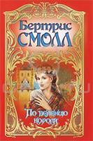 Бертрис Смолл По велению короля 978-5-17-065918-0, 978-5-403-03393-0, 978-5-4215-0554-9