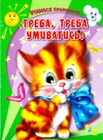 Дзюба П. ТРЕБА, ТРЕБА УМИВАТИСЬ!: Книжка-картонка 978-966-469-007-9