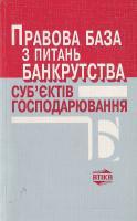 Камлик Правова база з питань банкрутства суб'єктів господарювання. Збірник нормативних актів 966-7714-18-7