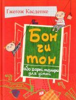 Касдепке Гжегож Бон чи тон, або гарні манери для дітей : оповідання для дітей 978-966-2647-36-5