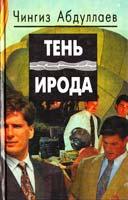 Абдуллаев Чингиз Тень Ирода. Рай обреченных 5-88475-108-7