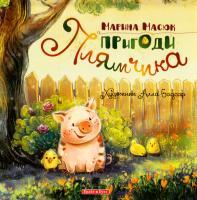 Масюк Марина Пригоди Плямчика 978-617-7418-00-8