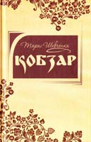 Шевченко Тарас Кобзар 978-617-538-323-0