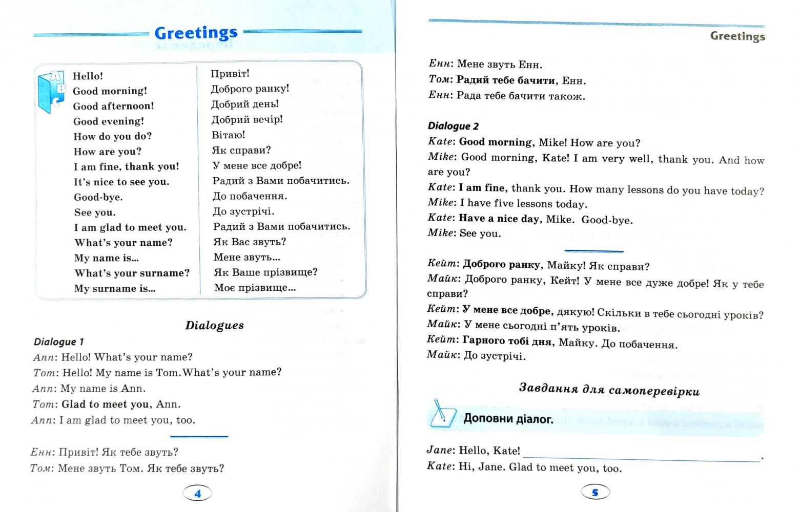 c85ebe220b7a48 Зінов'єва Лариса Олександрівна - English. Початкова школа. Усі фрази ...