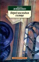 Зощенко Михаил Перед восходом солнца 978-5-389-04183-7