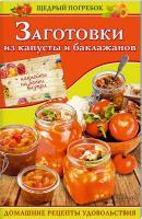 Кузьмина О. сост. Заготовки из капусты и баклажанов 978-966-14-9335-2