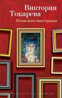 Токарева Виктория Немножко иностранка 978-5-389-12184-3