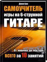 Бак Джон Самоучитель игры на6-струнной гитаре. От новичка до мастера всего за 10 занятий 978-966-14-0436-5