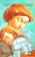Монтгомері Люсі-Мод Енн із Інглсайду. Книга 6 978-966-2647-20-4