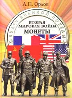 Орлов Александр Вторая мировая война. Монеты: Люди. События. Фотохроника 978-985-454-571-4