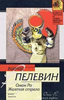 Виктор Пелевин Омон Ра. Желтая стрела 5-9560-0080-5
