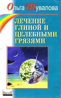 Шувалова Ольга Лечение глиной и целебными грязями 5-8378-0022-0