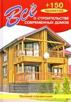 Сост. В. И. Рыженко Всё о строительстве современных домов 978-5-488-02417-5