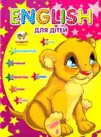 Укладач Борзова В. English для дітей 978-617-695-059-2