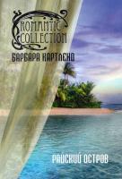 Картленд Барбара Райский остров 978-5-389-05015-0