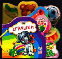 Сонечко Ірина Іграшки. (картонка)