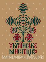 Щербаківські Данило і Вадим Українське мистецтво 978-966-2562-67-5