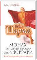 Робин С. Шарма Монах, который продал свой