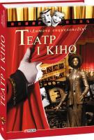 Оксана Балазанова Театр і кіно 978-966-03-4423-5
