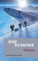 Булычёв Кир Поселок 978-5-389-15690-6