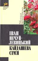 Нечуй-Левицький Іван Кайдашева сім'я 978-617-592-067-1