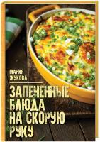 Жукова Мария Запеченые блюда на скорую руку 978-617-12-5936-2