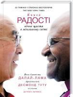 Далай-лама, Туту Десмонд, Абрамс Дуглас Книга радості: вічне щастя в мінливому світі 978-617-12-3953-1