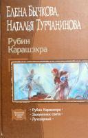 Бычкова Елена, Турчанинова Наталья Рубин Карашэхра 978-5-9922-01424-6