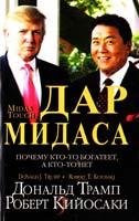 Роберт Кийосаки, Дональд Трамп Дар Мидаса 978-985-15-1687-8