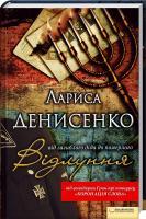 Денисенко Лариса Відлуння: від загиблого діда до померлого 978-966-14-3931-2