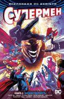 Питер,Дж.,Томаси, Глисон Патрик Вселенная DC. Rebirth. Супермен. Книга 3. Множественность 978-5-389-15115-4