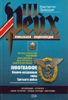 Константин Залесский Люфтваффе. Военно воздушные силы Третьего рейха 5-699-13768-8