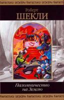 Роберт Шекли Паломничество на Землю 978-5-699-00330-3, 5-699-00330-4